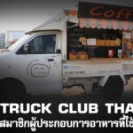 FOOD TRUCK CLUB (THAILAND) Meeting ครั้งที่ 1