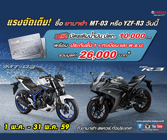 yamaha-promotion