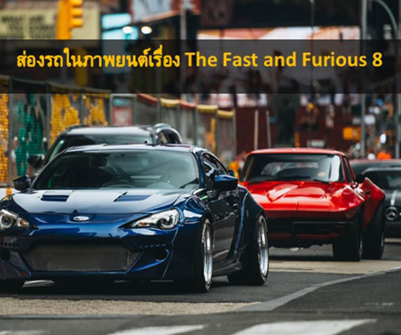 หนัง  Fast  Furious 8  The Fate of Furious