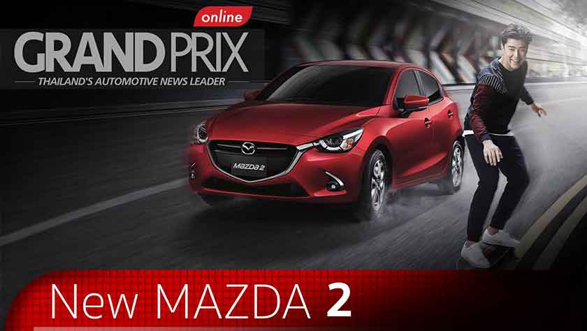 new mazda 2 press launch 2017 grand prix online. Black Bedroom Furniture Sets. Home Design Ideas