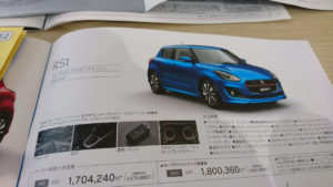 2017-suzuki-swift-2