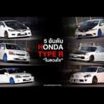 Honda Top 5 Type R Popular Vote by Xo Autosport