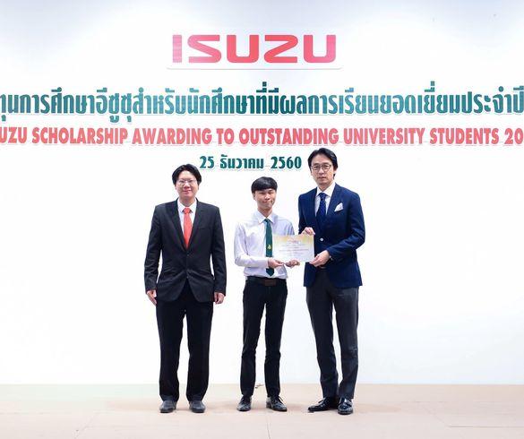 กลุ่มอีซูซุสนับสนุนเยาวชนหัวกะทิสู่ความเป็นเลิศทางวิชาการ ประจำปี 2560