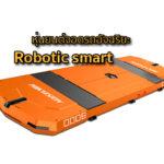 หุ่นยนต์จอดรถอัจฉริยะ Robotic smart