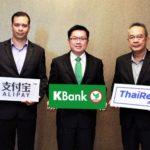 ไทยเร้นท์อะคาร์ รับค่าเช่ารถผ่าน Alipay เจ้าแรกในไทย