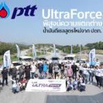 พิสูจน์ความแตกต่าง PTT UltraForce น้ำมันดีเซลพรีเมียมสูตรใหม่จากปตท.