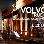 วอลโว่ ทรัคส์ พร้อมเปิดตัวรถบรรทุกไฟฟ้าปี 2019