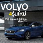 วอลโว่ 4 รุ่นใหม่ V40, V60 Dynamic Edition, S60 และ V60 เครื่องยนต์ดีเซล D3 ใหม่