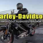 Harley-Davidson กับแผนเปิดตัวมอเตอร์ไซค์ไฟฟ้า