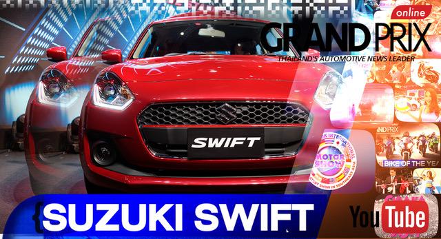 New SUZUKI SWIFT รถคันนี้มีจุดดีตรงจุดนี้นี่เอง !!!
