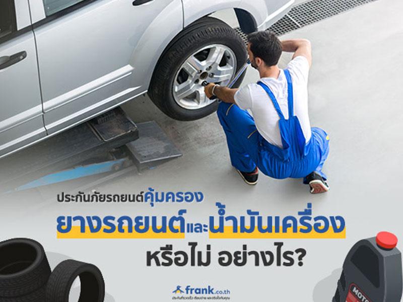 ประกันภัยรถยนต์คุ้มครองยางรถยนต์และน้ำมันเครื่องหรือไม่ อย่างไร