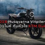 2018 Husqvarna Vitpilen 701 ไบค์ กับหัวใจ KTM Duke