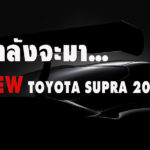 Toyota ปลุกตำนานรถซิ่ง'90—เปิดต้นแบบ New Supra 6 มี.ค.!!!
