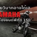 สายวิบากอาจได้เฮ YAMAHA เครื่องยนต์พิกัด 150