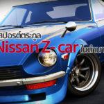 รถสปอร์ตตระกูล Nissan Z-car ในตำนาน
