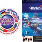 เปิดตัวอย่างเป็นทางการสำหรับแอพพลิเคชั่น Bangkok International Motor Show