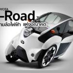 Toyota i-ROAD สามล้อไฟฟ้าแห่งอนาคต