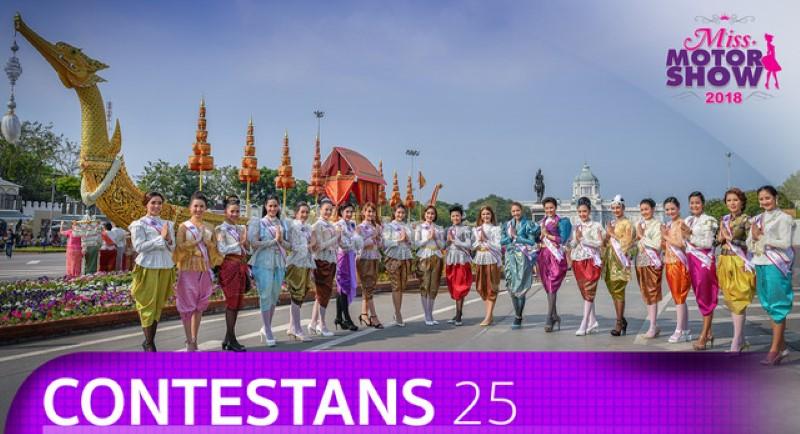 CONTESTANTS MISS MOTOR SHOW THAILAND 2018