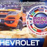 CHEVROLET HOT DEAL ในงาน MOTOR SHOW 2018