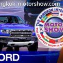 Ford Thailand ในงาน Motor Show 2018