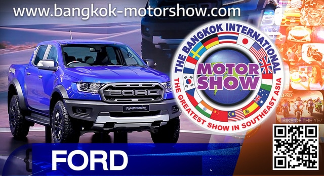Ford Thailand ในงาน Motor Show 2018
