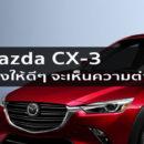 Mazda CX-3 มองให้ดีๆ จะเห็นความต่าง