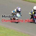 Minibikes Championship จูเนียร์