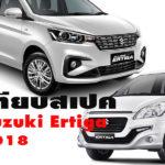 เทียบสเปค Suzuki Ertiga 2018 ว่าที่ MPV น้องใหม่ในไทย