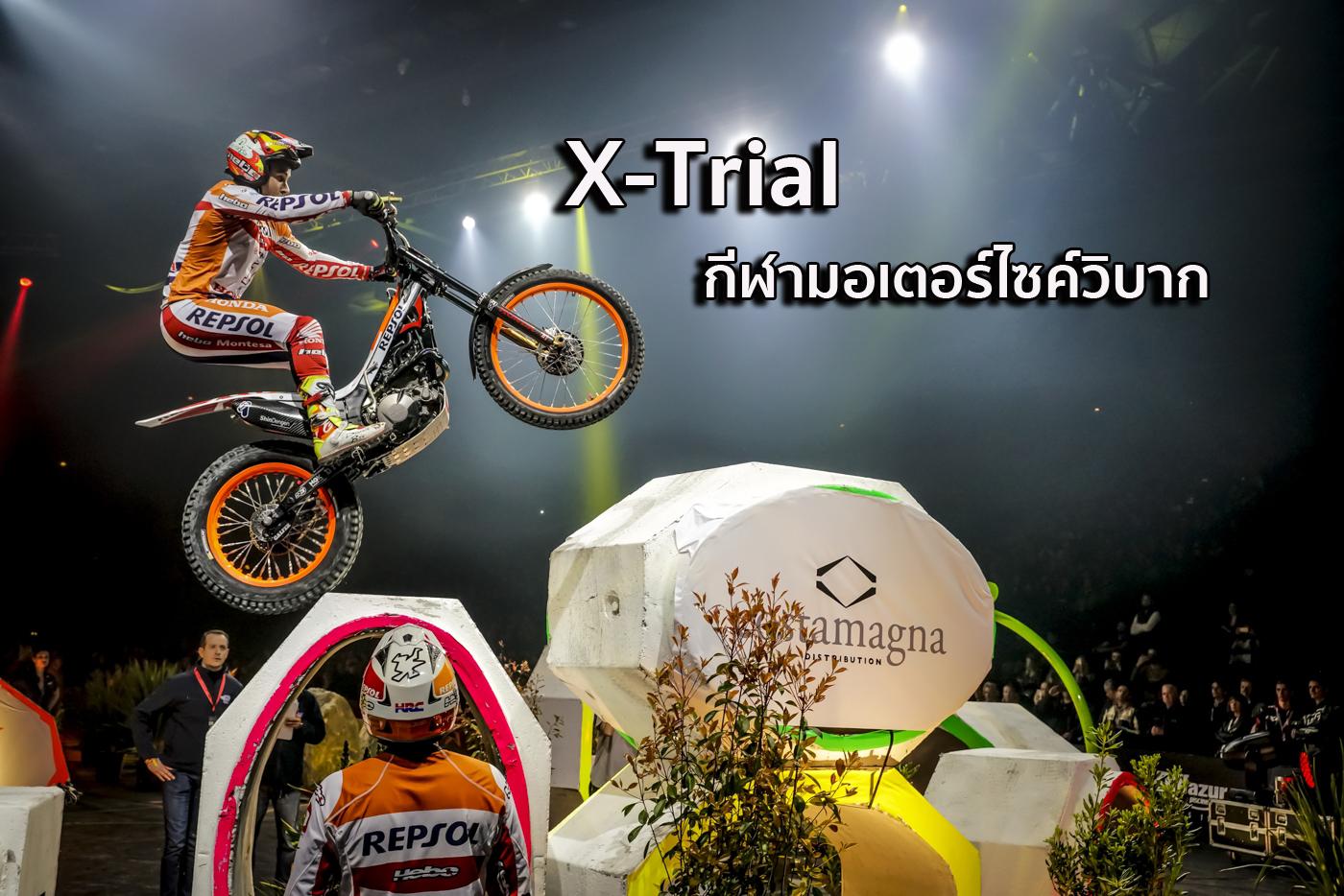 X-Trial กีฬามอเตอร์ไซค์วิบาก