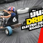 """""""มันส์ Drift Electric Road 345""""  สามล้อดริฟท์ไฟฟ้าฝีมือคนไทย """"มันส์ทุกโค้ง"""""""