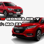 HONDA เตรียมส่ง HR-V ใหม่ ดับซ่า MG ZS