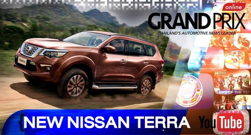 เปิดตัว The All New Nissan Terra