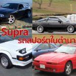 Toyota Supra รถสปอร์ตในตำนาน