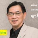 ลีสซิ่งกสิกรไทยชูกลยุทธ์ Data Analytics ปักธงดันยอดสินเชื่อรถครึ่งหลังปี 61 พิชิตเป้า 4.5 หมื่นล้าน