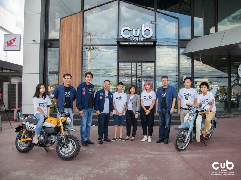 รถจักรยานยนต์ฮอนด้า เดินหน้าขยายธุรกิจ เปิดตัว CUB HOUSE อุดรธานี