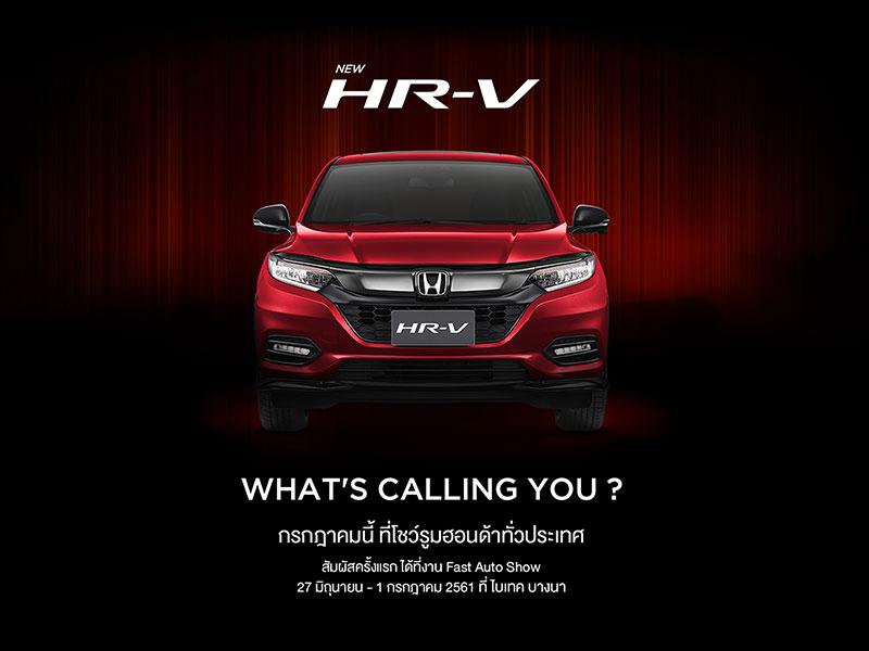 HONDA HR-V MINORCHANGE มาแน่ 27 มิถุนายนนี้!!!