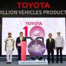 โตโยต้า ฉลองความสำเร็จ ผลิตรถยนต์ครบ 10 ล้านคัน