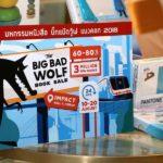 กลับมาอีกครั้ง มหกรรมงานหนังสือนานาชาติ Big Bad Wolf Book Sale Bangkok 2018