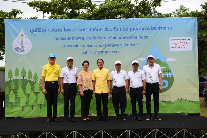 กองทุนฮอนด้าเคียงข้างไทย ร่วมกับ มูลนิธิอุทกพัฒน์ ในพระบรมราชูปถัมภ์
