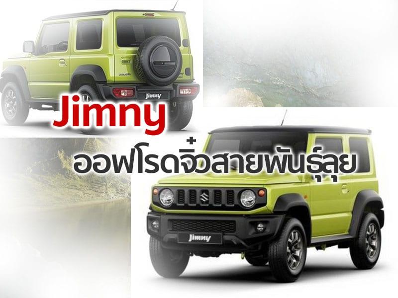 Suzuki Jimny ออฟโรดจิ๋วสายพันธุ์ลุย