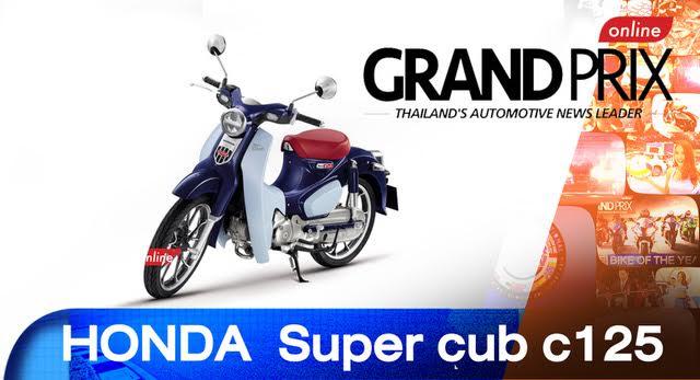 Honda Super Cub C125 ทุกรายละเอียดความเท่
