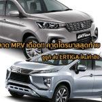 MPV เดือด !! คาด ซูซูกิ ส่ง All New Suzuki Ertiga 2018 กระชากยอด Mitsubishi Xpander ช่วงปลายปี