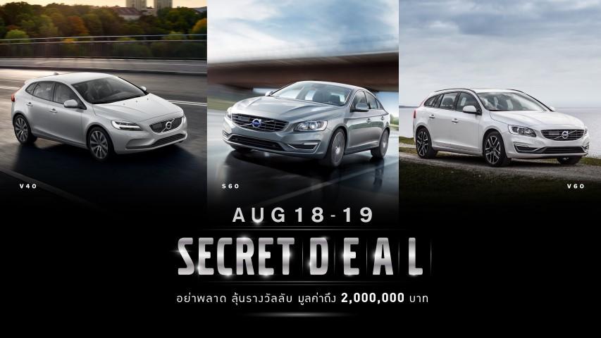 วอลโว่ จัดโปรโมชั่นงาน Secret Deal เฉพาะวันที่ 18-19 สิงหาคม 2561