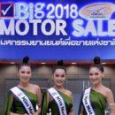 รวมโปรโมชั่นเร้าใจ Big Motor Sale 2018