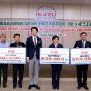 อีซูซุมอบเงิน 1.5 ล้านบาท สานต่อพันธกิจเพื่อสังคม