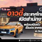 อาวดี้ประเทศไทยเปิดตัวสำนักงานใหญ่พร้อมเปิดตัว Audi Q8