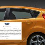 Ford ส่งแถลงการณ์ชี้แจ้งหลังศาลแพ่งตัดสินชดเชยผู้เสียหายกว่า 23 ล้านบาท