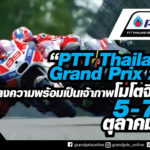 """PTT THAILAND GRAND PRIX 2018″ พร้อมเป็นเจ้าภาพ MotoGP THAILAND"