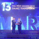 โรงพิมพ์กรังด์ปรีซ์ฯ คว้า 2 รางวัลงานประกวดสิ่งพิมพ์แห่งชาติ ครั้งที่ 13 จากส.การพิมพ์ไทย