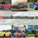 10 รถยนต์ขายดีของอังกฤษ 2018